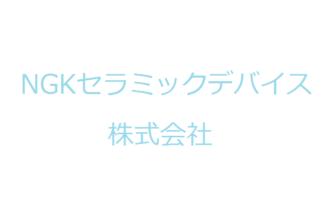 NGKセラミックデバイス株式会社