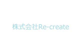 株式会社Re-create