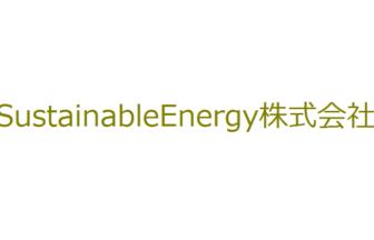SustainableEnergy(サステナブルエナジー)株式会社