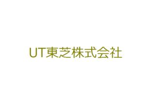 UT東芝株式会社