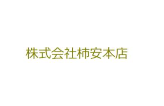 株式会社柿安本店
