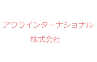 アウラインターナショナル株式会社