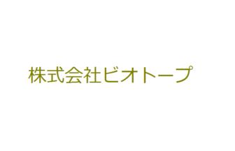 株式会社ビオトープ
