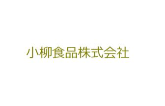 小柳食品株式会社