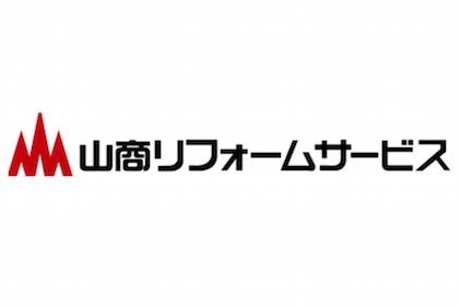 山商リフォームサービス株式会