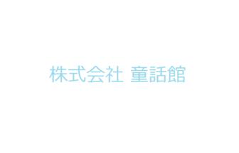 株式会社 童話館