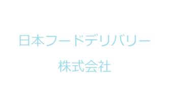 日本フードデリバリー株式会社
