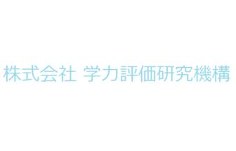 株式会社 学力評価研究機構