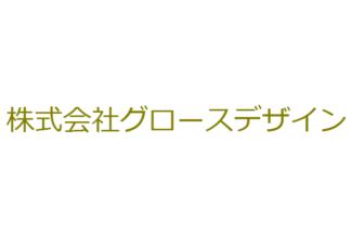 株式会社グロースデザイン