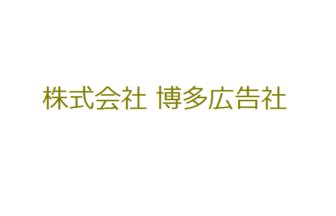 株式会社 博多広告社