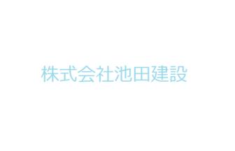 株式会社池田建設