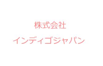 株式会社 インディゴジャパン