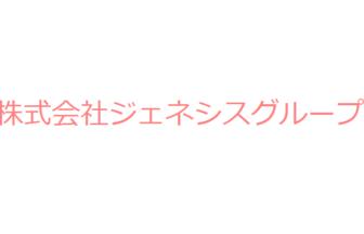 株式会社ジェネシスグループ