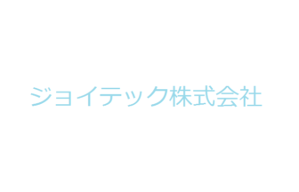 ジョイテック株式会社