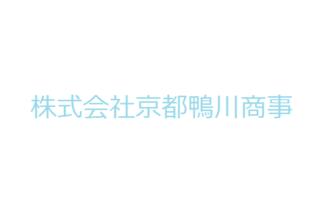 株式会社京都鴨川商事