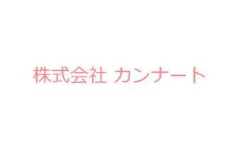 株式会社 カンナート