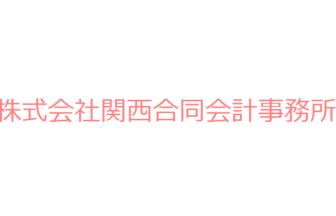 株式会社関西合同会計事務所