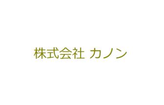 株式会社 カノン
