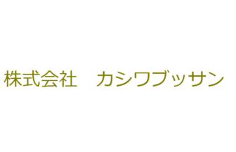 株式会社 カシワブッサン