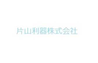 片山利器株式会社
