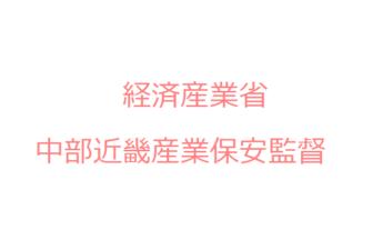 経済産業省中部近畿産業保安監督部