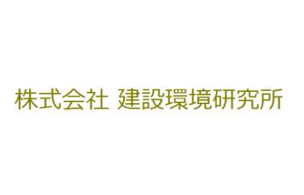 株式会社 建設環境研究所