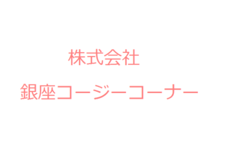 株式会社 銀座コージーコーナー