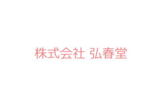 株式会社 弘春堂