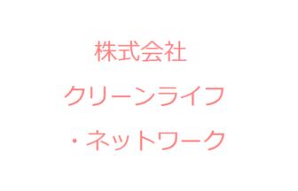 株式会社クリーンライフ・ネットワーク