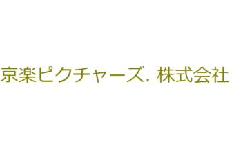 京楽ピクチャーズ. 株式会社