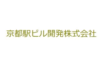 京都駅ビル開発株式会社