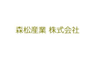森松産業 株式会社