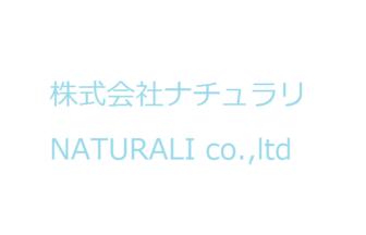 株式会社ナチュラリ NATURALI co.,ltd