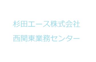 杉田エース株式会社 西関東業務センター