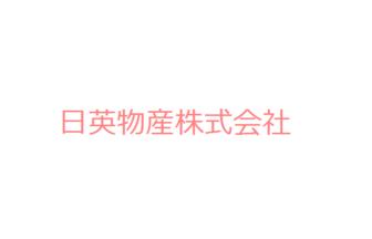 日英物産株式会社