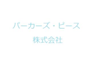 パーカーズ・ピース株式会社