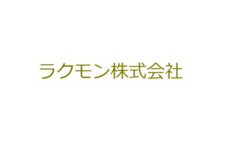 ラクモン株式会社