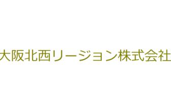 大阪北西リージョン株式会社