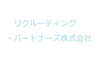 リクルーティング・パートナーズ株式会社