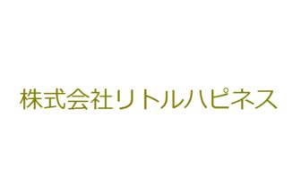 株式会社リトルハピネス