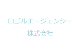 ロゴルエージェンシー株式会社
