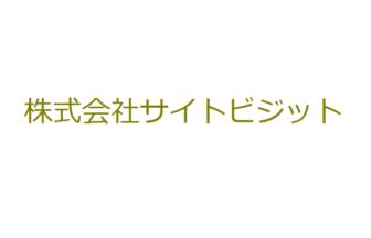 株式会社サイトビジット
