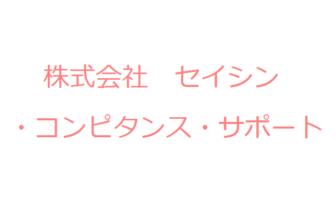 株式会社 セイシン・コンピタンス・サポート
