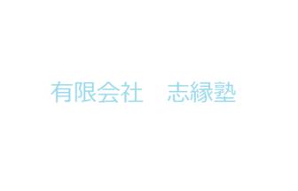 有限会社 志縁塾(しえんじゅく)