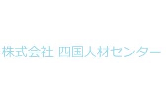 株式会社 四国人材センター