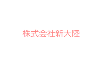 株式会社新大陸