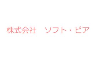 株式会社 ソフト・ピア