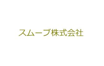 スムーブ株式会社