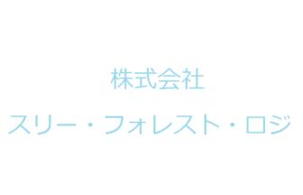 株式会社スリー・フォレスト・ロジ