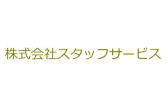 株式会社スタッフサービス